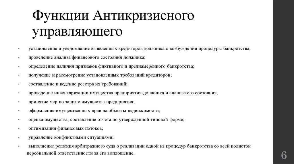 Система Антикризисного Управления Шпаргалка