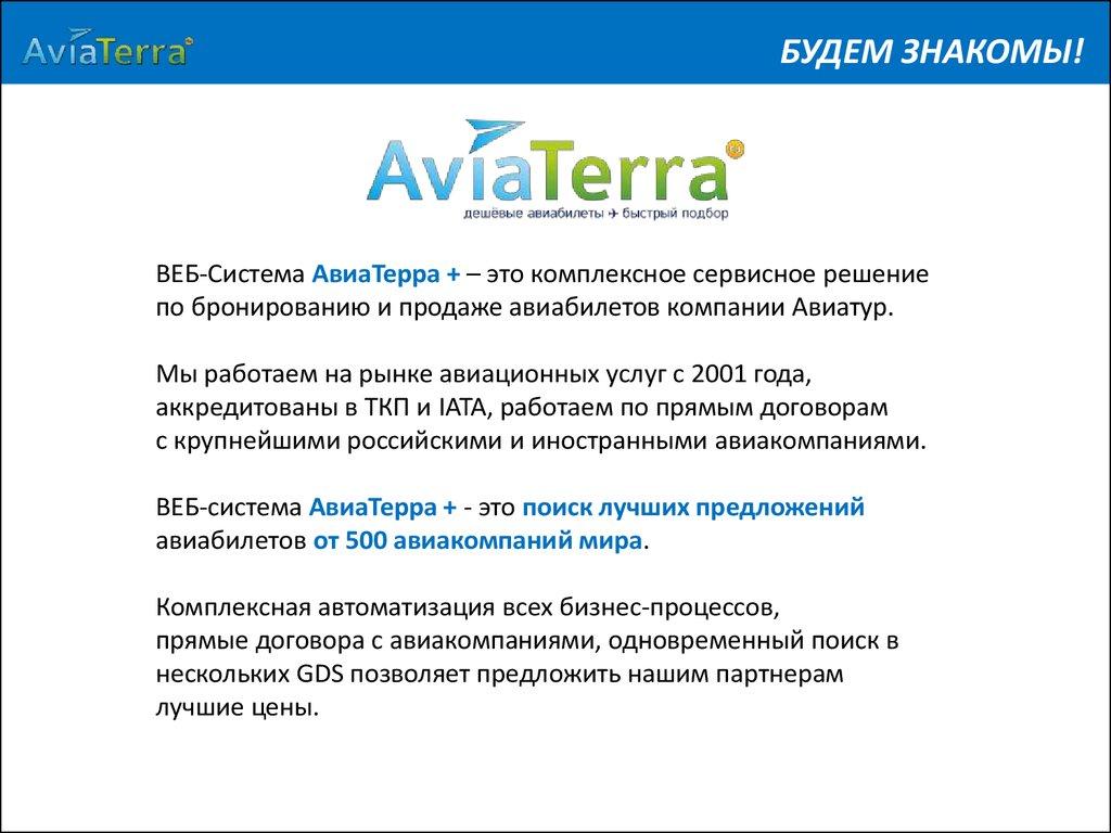 Автоматизация продажа авиабилеты стоимость лицензии битрикс