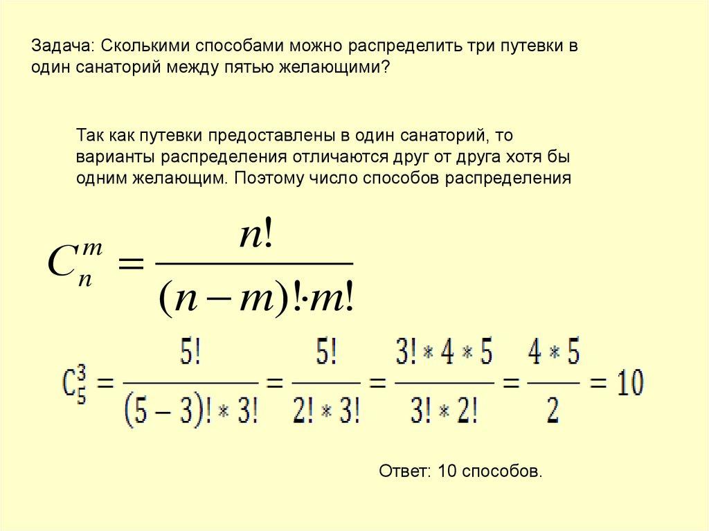 Задачи по комбинаторике с решениями 7 класс решу задачи по метрологии