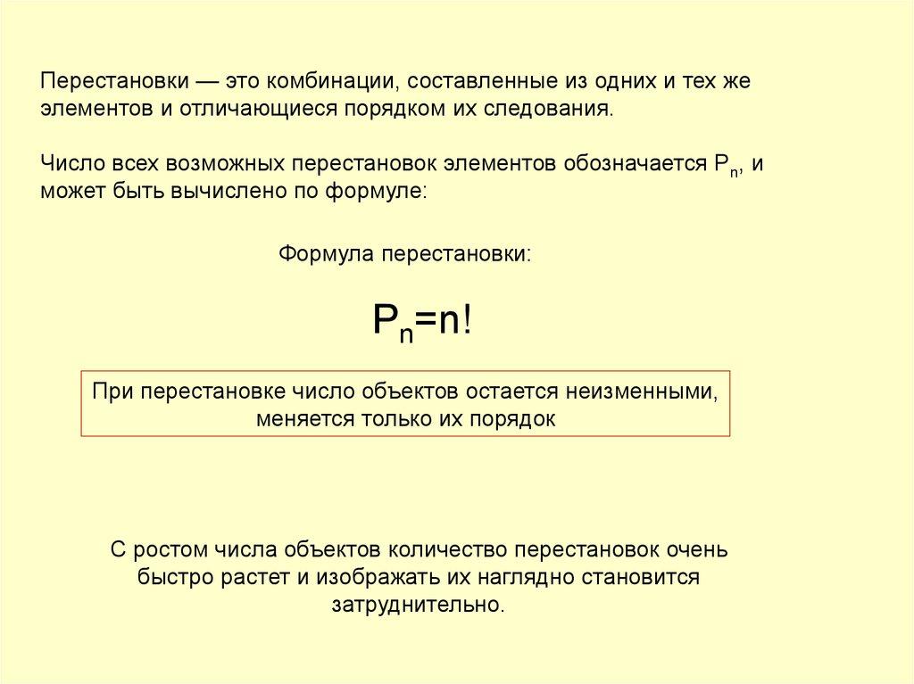 Задачи на размещения и перестановки с решениями пропорции 6 класс задачи с решением