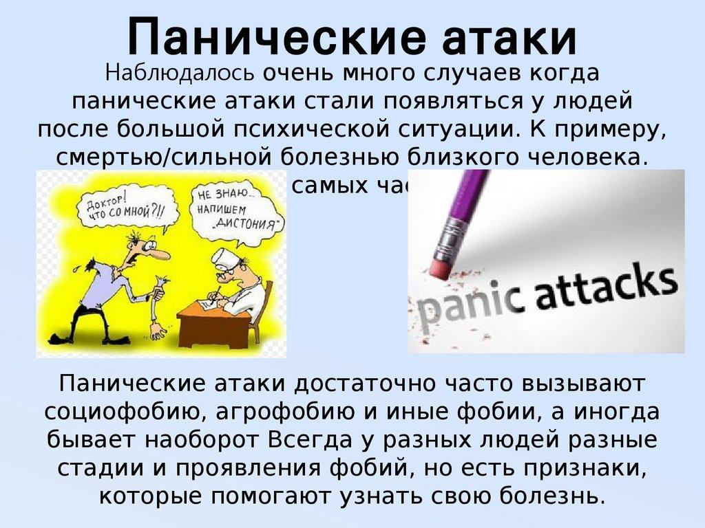 Профилактика панических атак