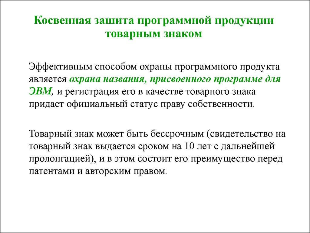 выпуск продукции товарным знаком договор