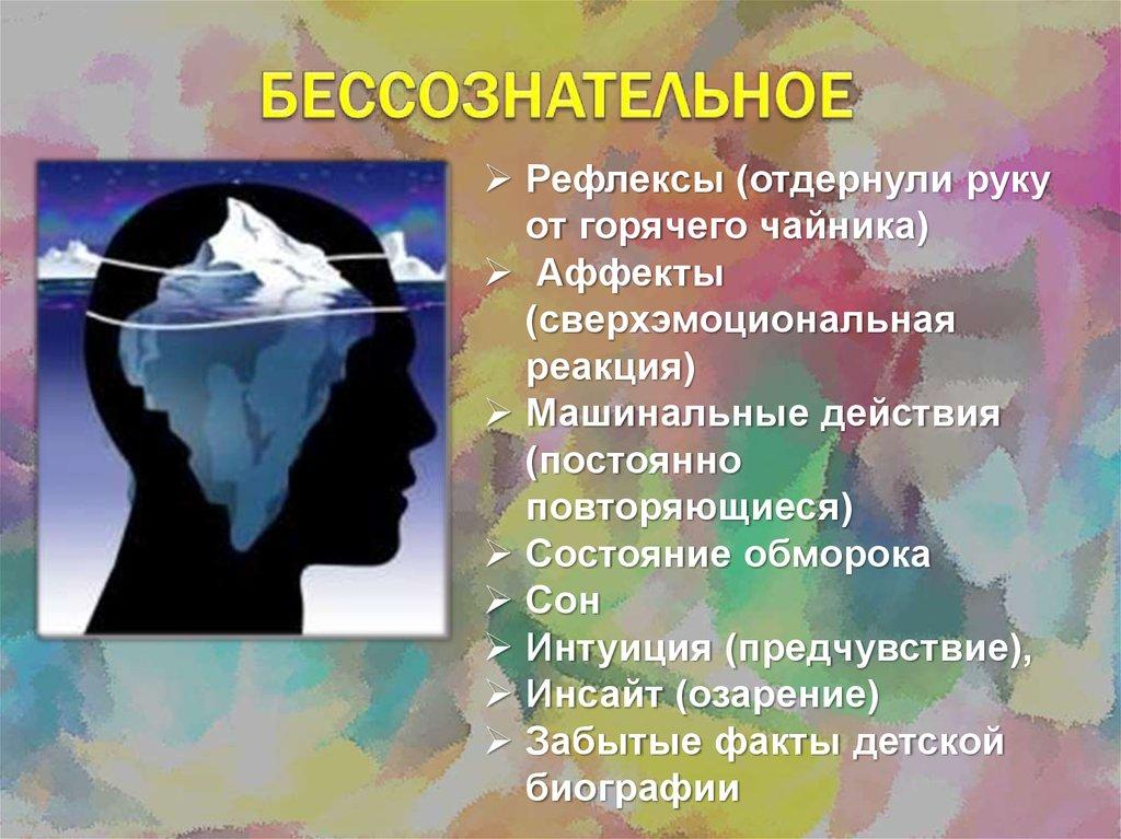 Картинки массовое сознание