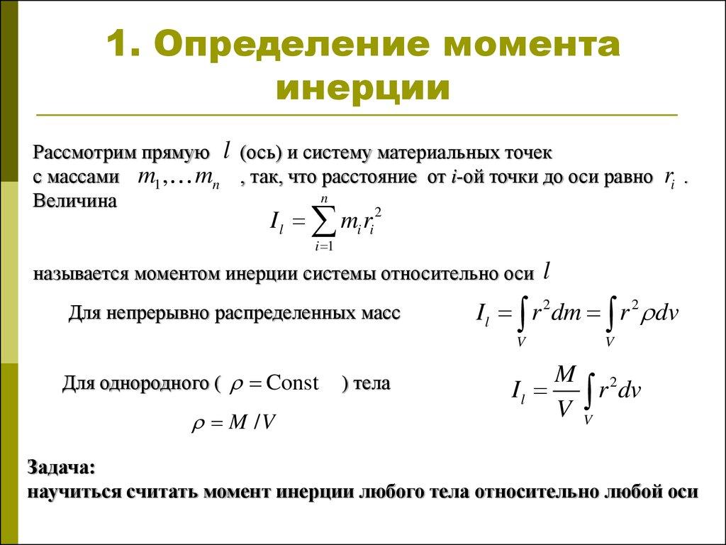 Решение задач на определение момента инерции решение гиа задач по физике