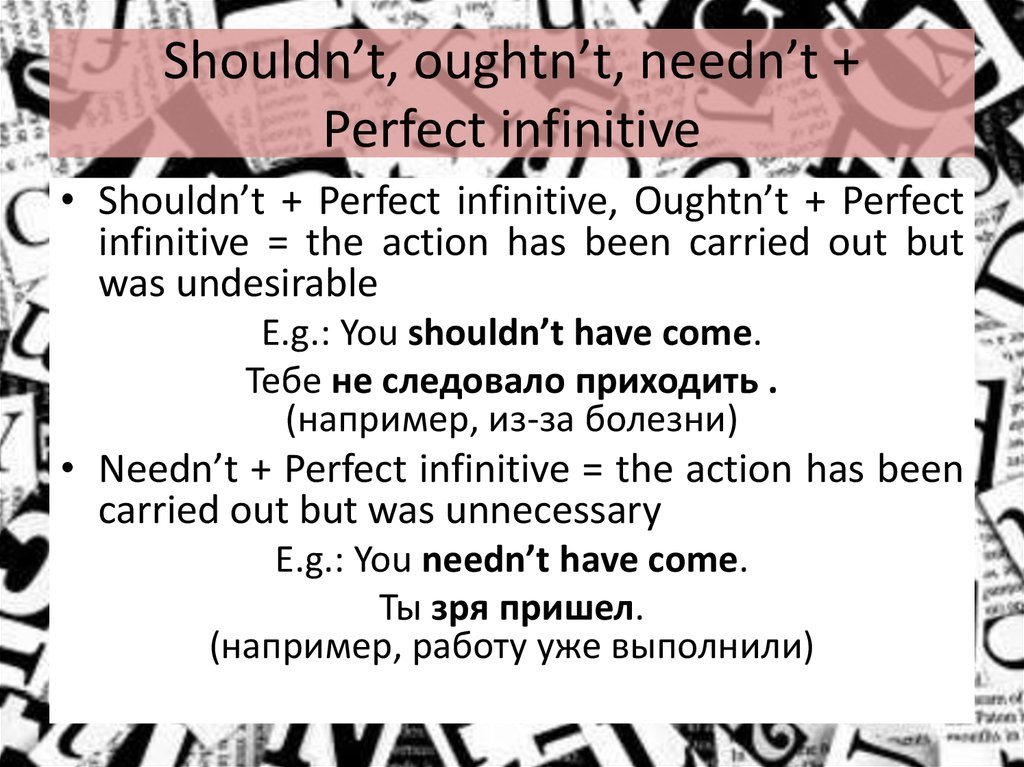 Shouldn't, oughtn't, needn't + Perfect infinitive