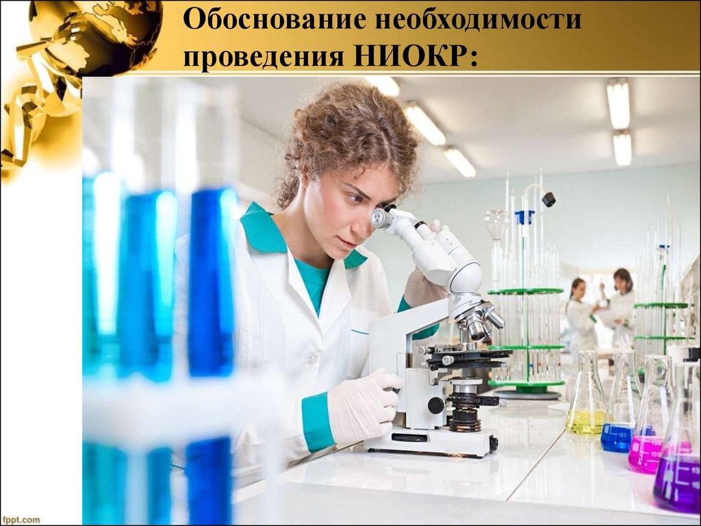 Производство новых лекарственных средств