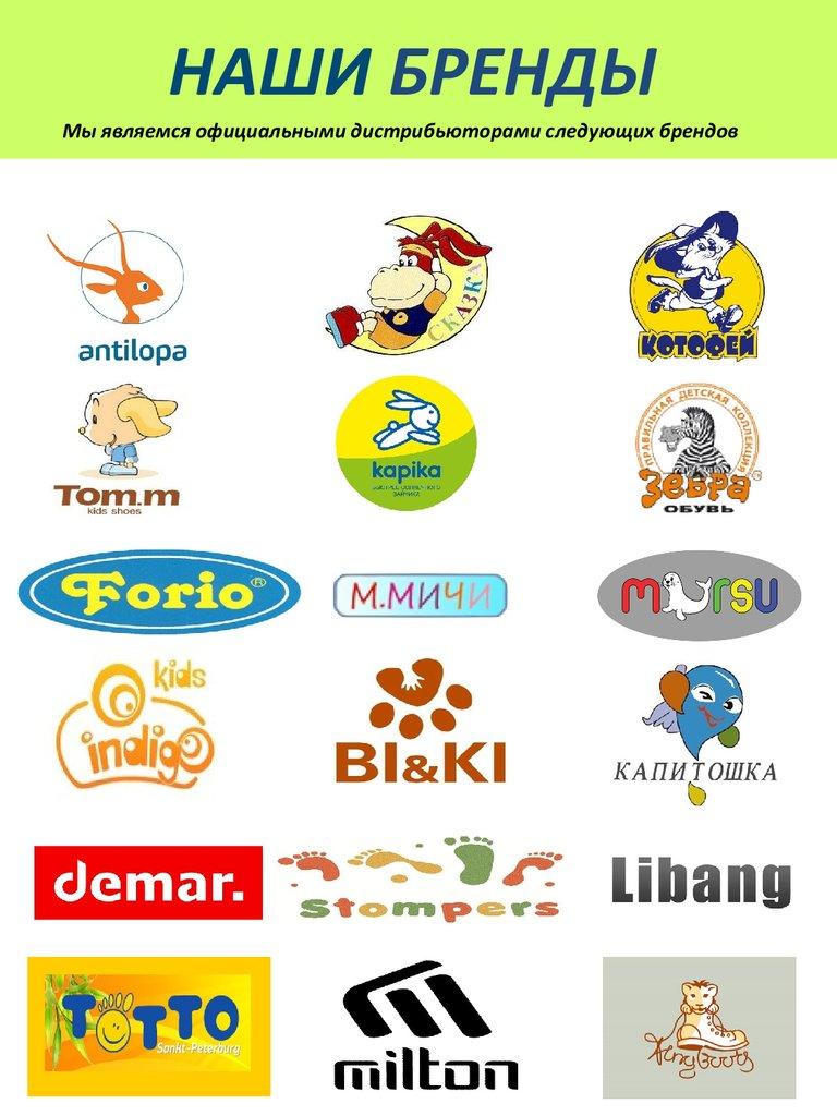 bfe8c023e НАШИ БРЕНДЫ Мы являемся официальными дистрибьюторами следующих брендов