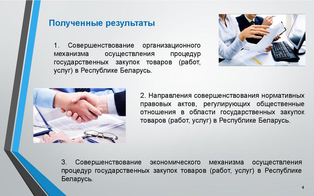 Система государственных закупок в Республике Беларусь и  2 Направления совершенствования нормативных правовых актов регулирующих общественные отношения в области государственных закупок