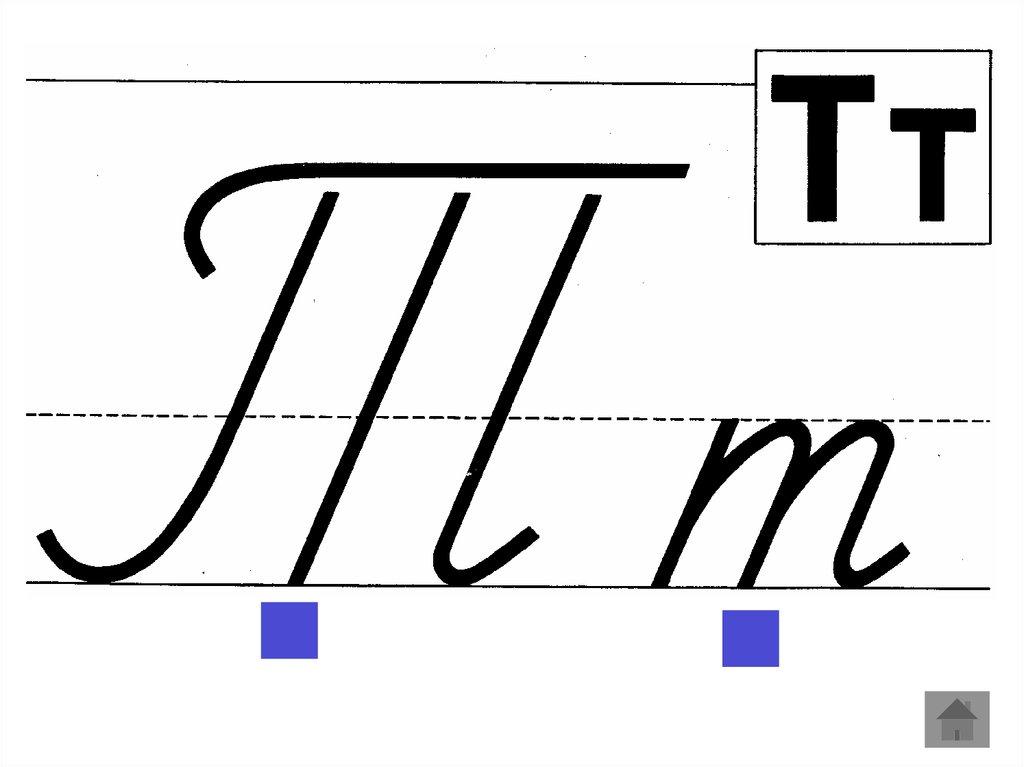 примеры написания буквы г наглядности, приведем