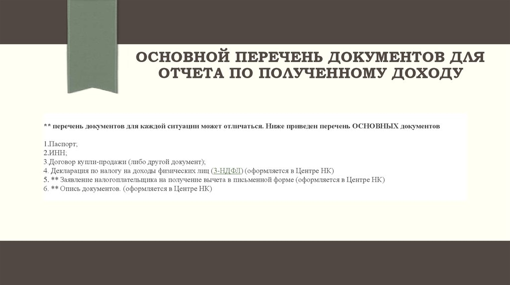 Перечень документов для подачи декларации по ндфл блокировка электронной отчетности