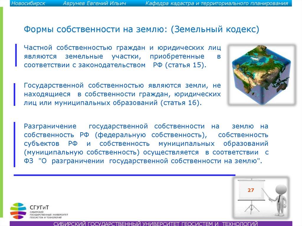 земельный кодекс ст 15