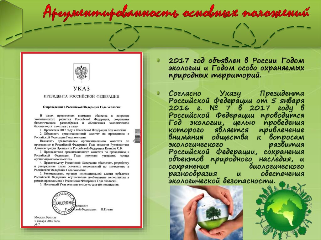 испытательных указ о годе экологии картинки панели
