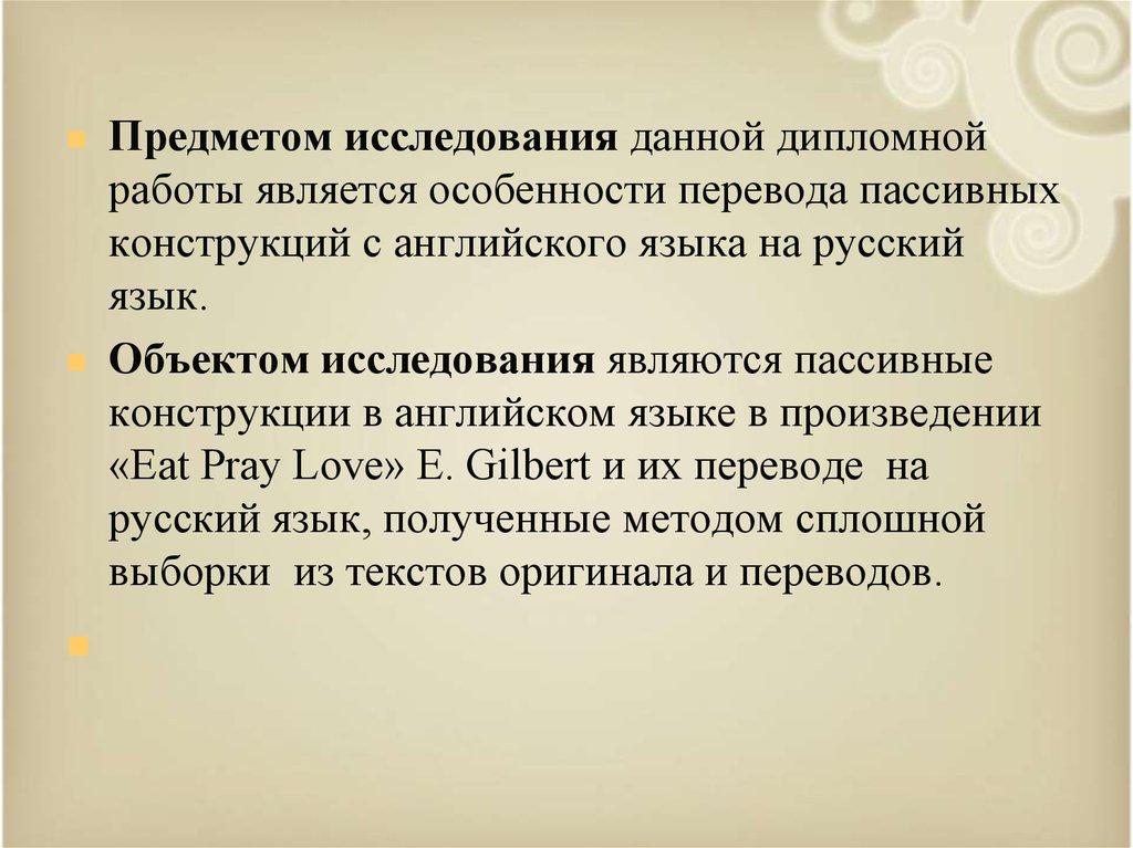 Способы перевода английских пассивных конструкций на русский язык  Предметом исследования данной дипломной работы является особенности перевода пассивных конструкций с английского языка на русский