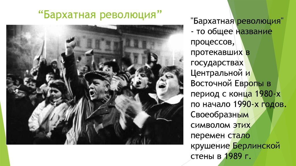 velvet revolution The velvet revolution was a series of events that took place over a period of less than 6 weeks and it changed the course of a nation learn more.