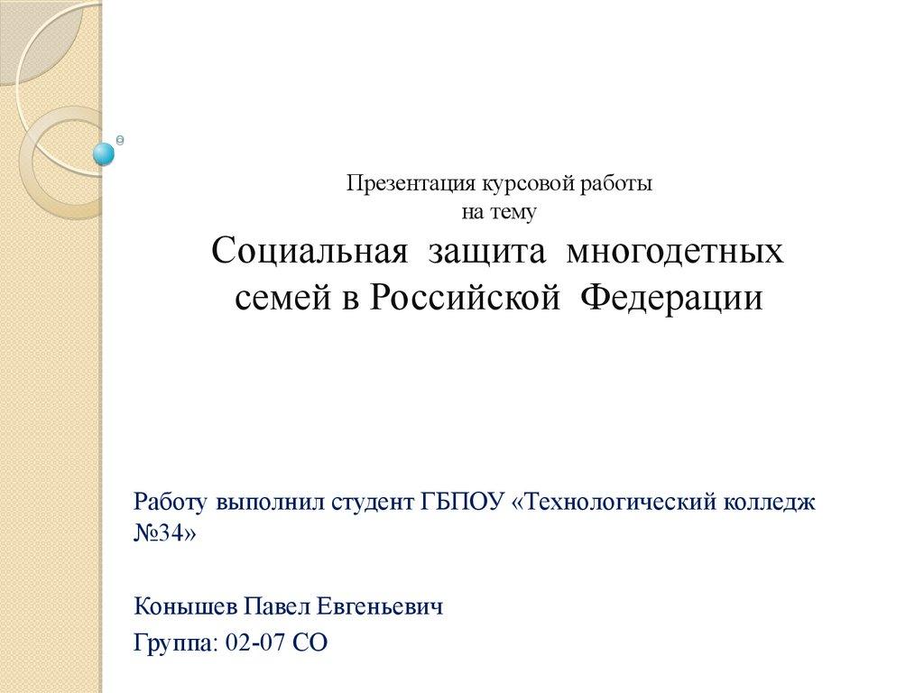 Социальная защита многодетных семей в РФ презентация онлайн Презентация курсовой работы на тему Социальная защита многодетных семей в Российской Федерации