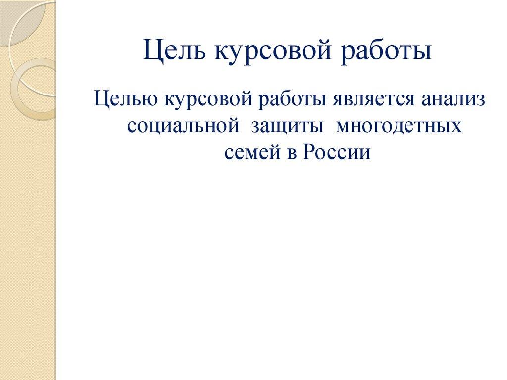 Социальная защита многодетных семей в РФ презентация онлайн Презентация курсовой работы на тему Социальная защита многодетных семей в Российской Федерации Цель курсовой работы