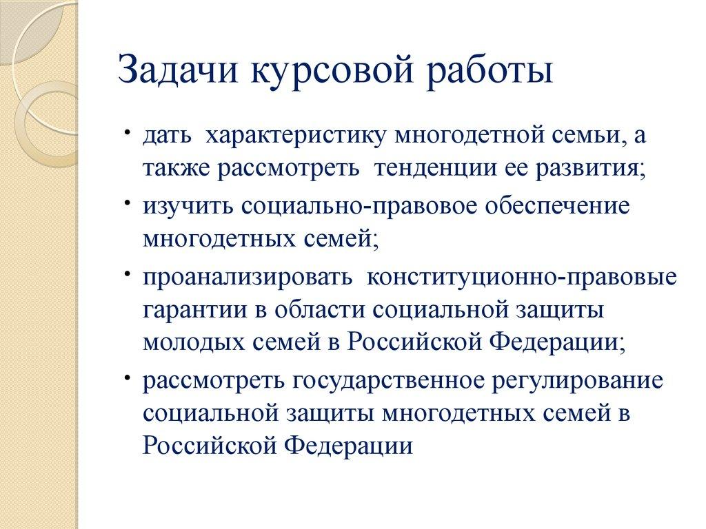 Социальная защита многодетных семей в РФ презентация онлайн  Цель курсовой работы Задачи курсовой работы