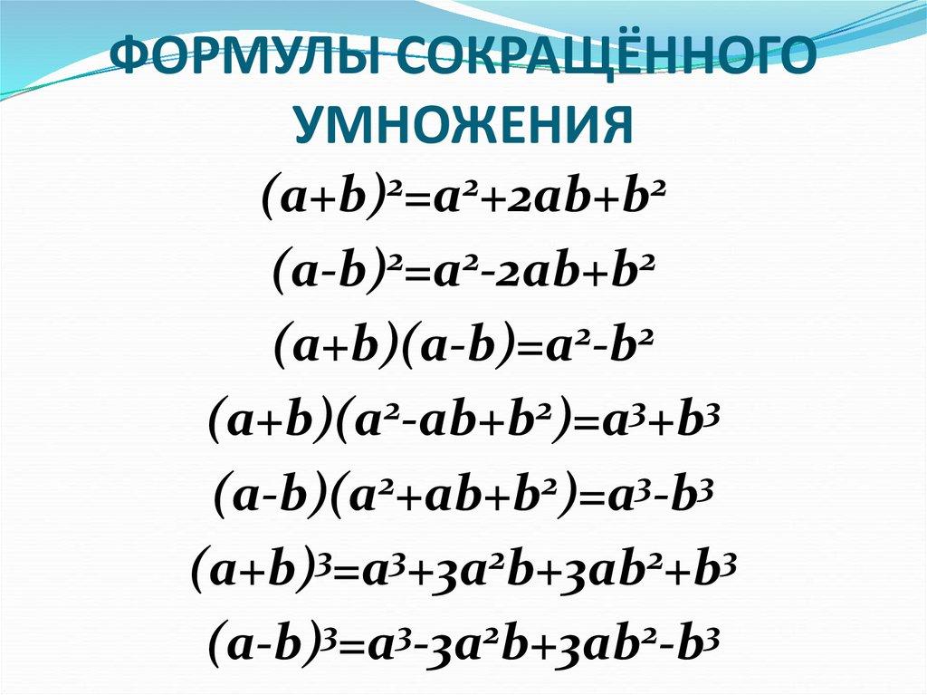 Умножения сокращенного задачник формулы