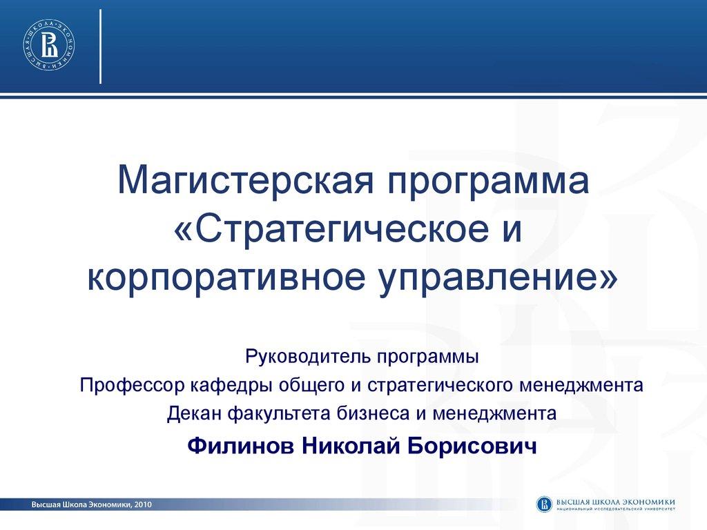 Магистерская программа Стратегическое и корпоративное управление  Магистерская программа Стратегическое и корпоративное управление