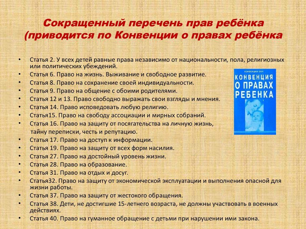 основные содержания конвенции о правах ребенка диске светила