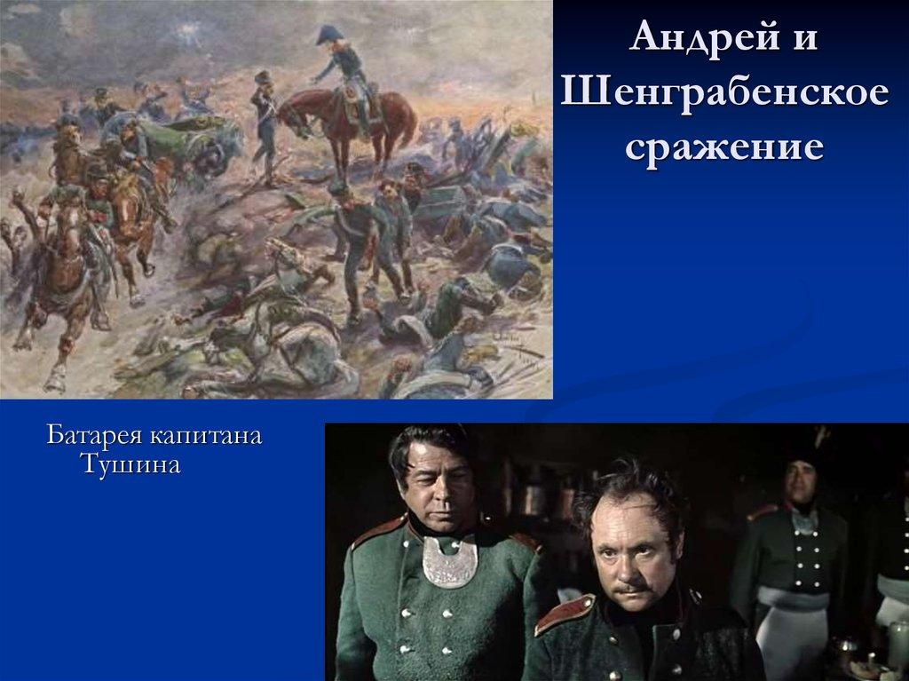 эти принципы образ героя тушин в романе война и мир изготовлено материала, который