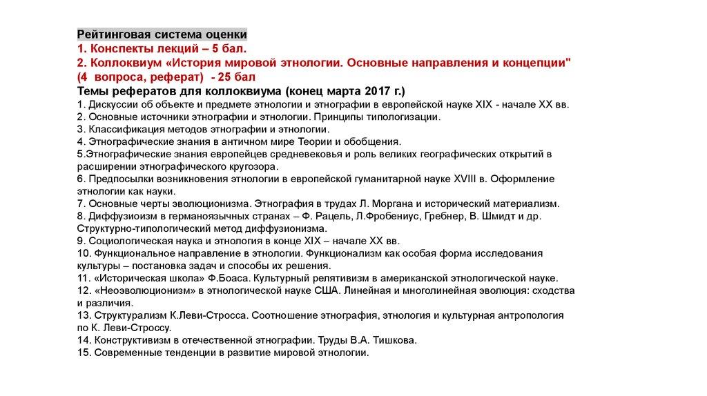 Доклад на тему этнография 6995