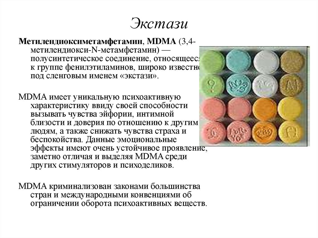 ecstasy use by humans essay A structured review of reasons for ecstasy use and related behaviours: pointers for future research  a structured review of reasons for ecstasy use and related behaviours: pointers for future research authors gjalt-jorn peters  want to be a role model, don't dioxyamphetamines (mdma ecstasy) in humans: how know where to get it, and fear.