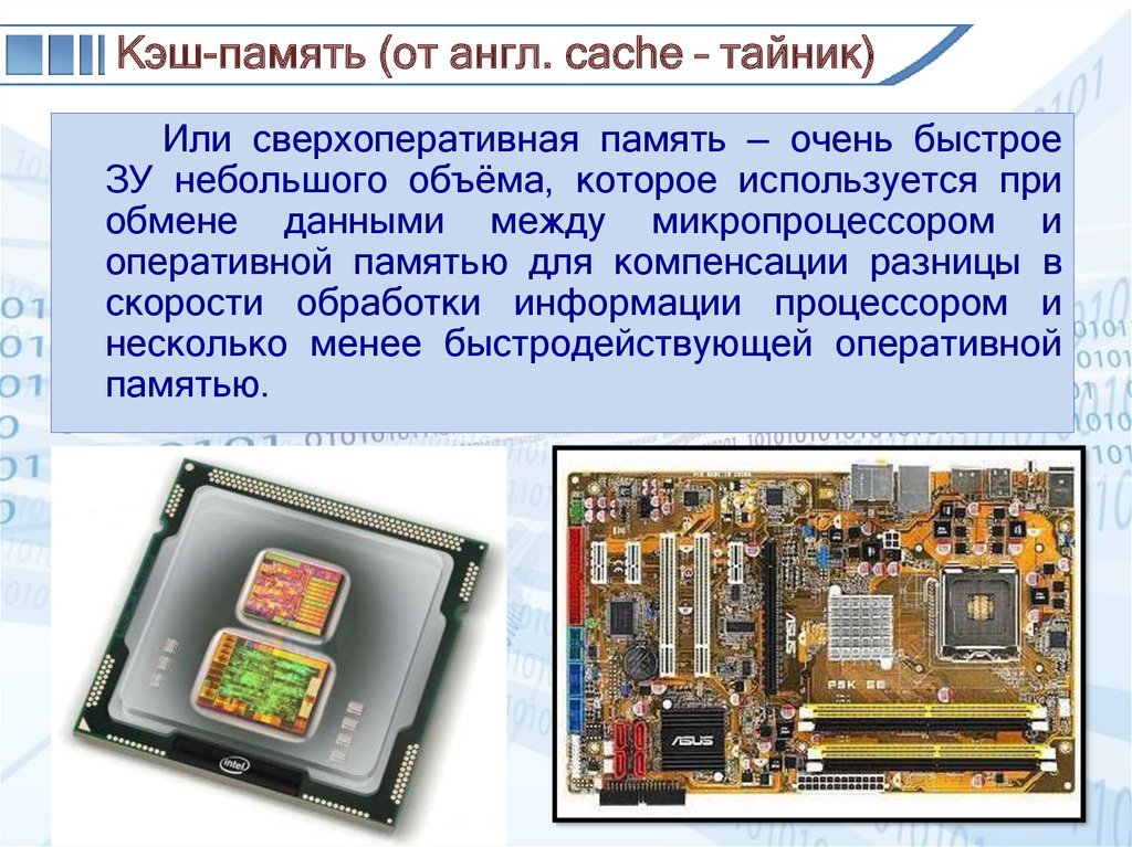 motherboard cache memory On current cpus with built-in memory controllers cache memory can optimize the use of your systems what cache was historically in the motherboard.