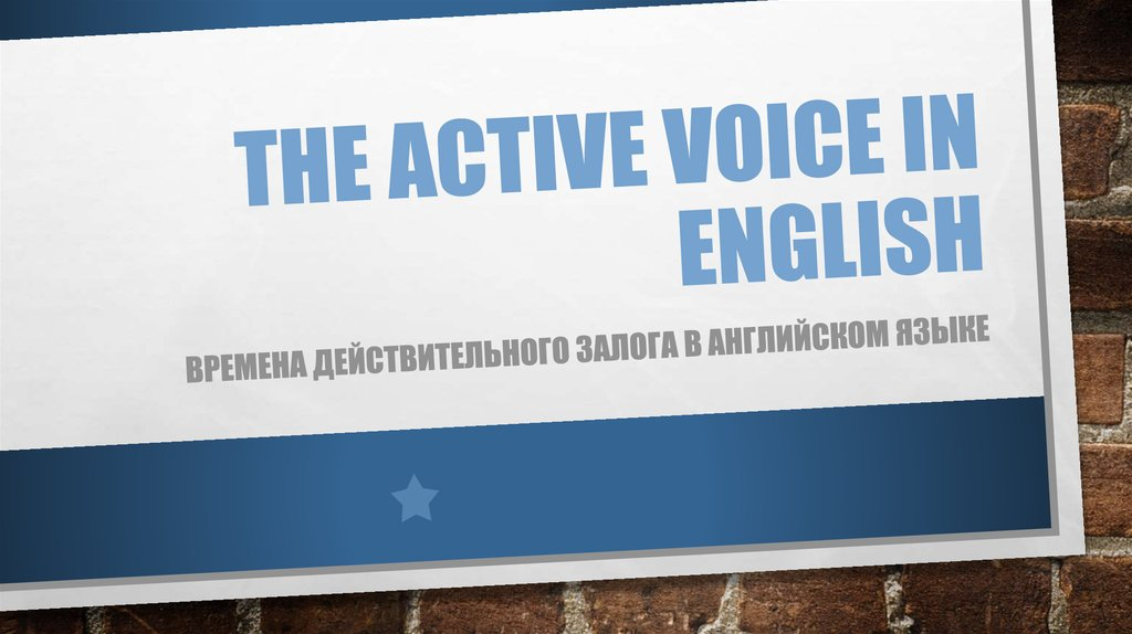 The active voice in English