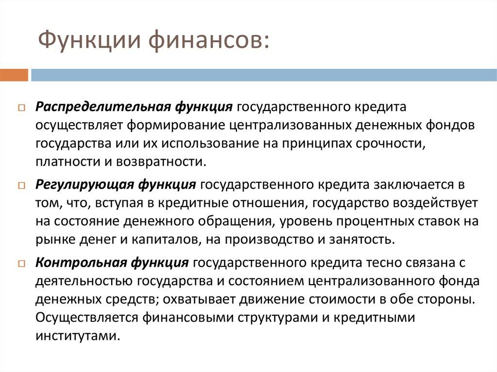 функции финансового кредита кредиты в банках красноярска выгодные ставки