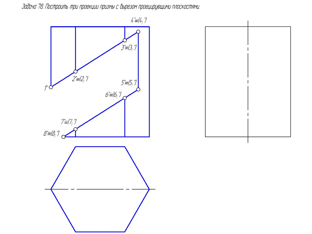 Задачи по геометрии 9 класс - 84
