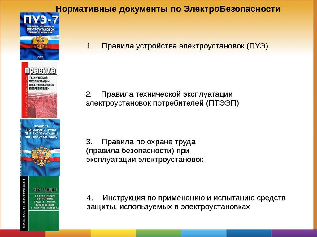 Электробезопасность при эксплуатации электроустановок перечень сотрудников 1 группы по электробезопасности