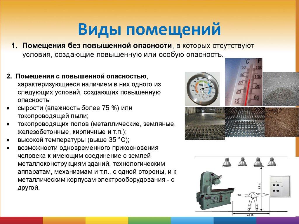 Электробезопасность в помещениях повышенной влажности новые правила электробезопасность 2014