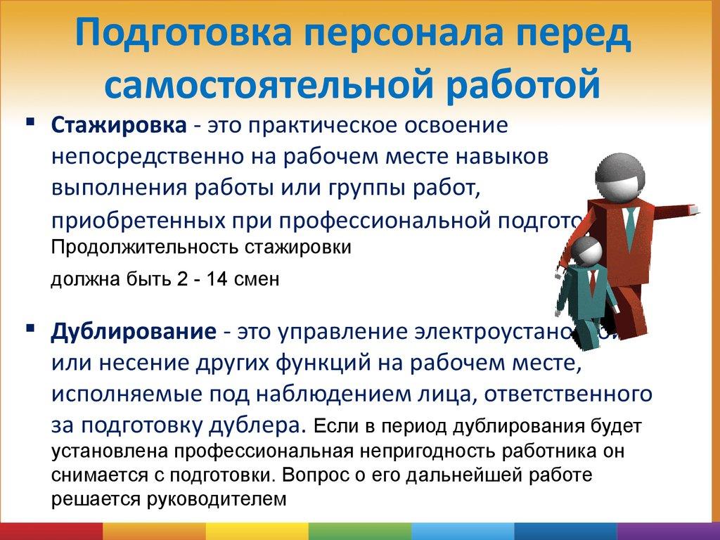 образец приказа по обучению по электробезопасности