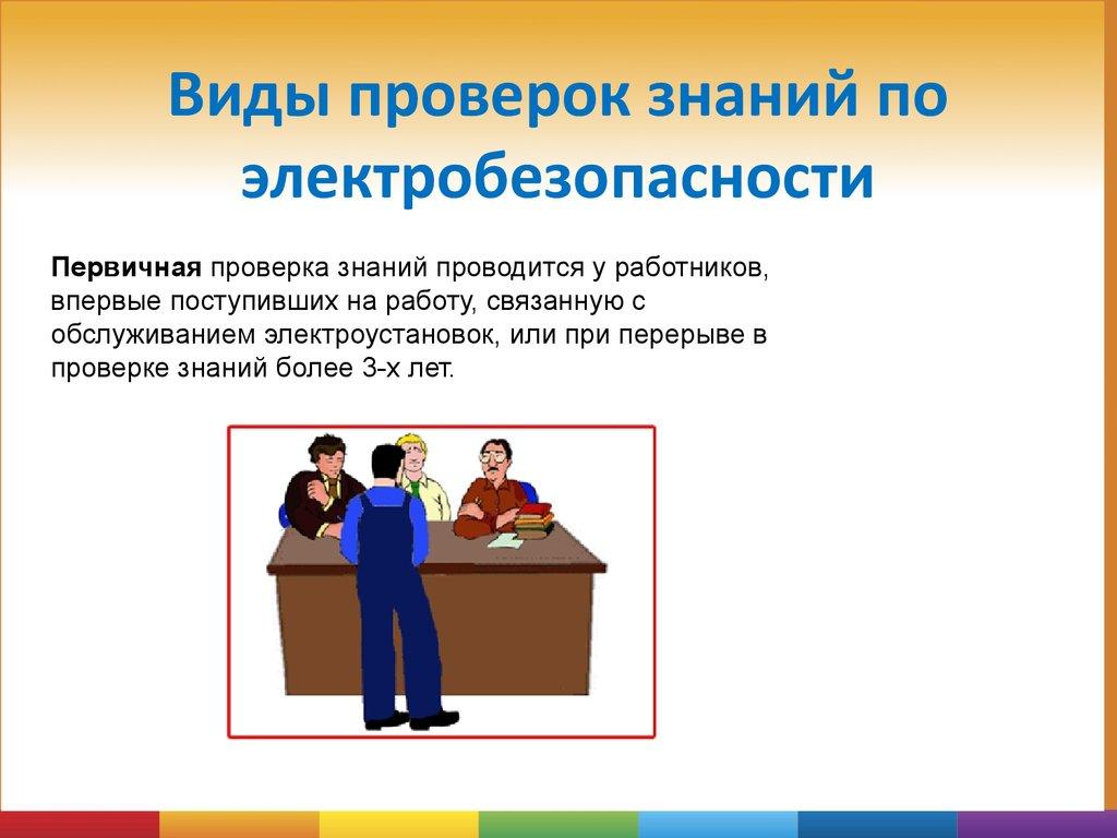 Перерыв в работе более 3 лет при 5 группе электробезопасности v группа по электробезопасности экзамен