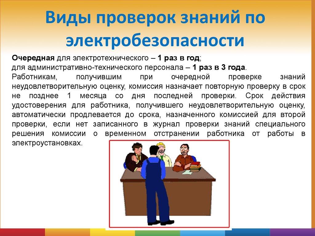 Первичная проверка знаний по электробезопасности на предприятии билет 27 электробезопасности