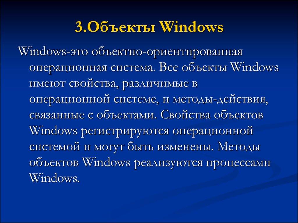 3.Объекты Windows