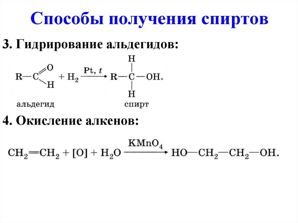 Взаимодействие уксусного альдегида с этанолом
