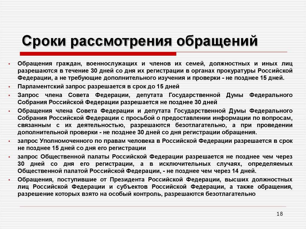 Граждан административно-правовой институт шпаргалка обращения правила и сроки рассмотрения