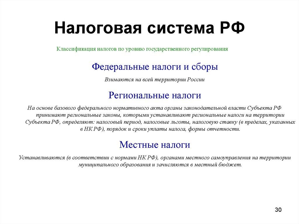 НАЛОГОВАЯ СИСТЕМА РФ РЕФЕРАТ 2015-2016 СКАЧАТЬ БЕСПЛАТНО