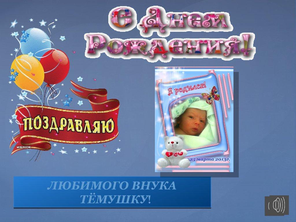 Картинка с днем рождения любимому внуку