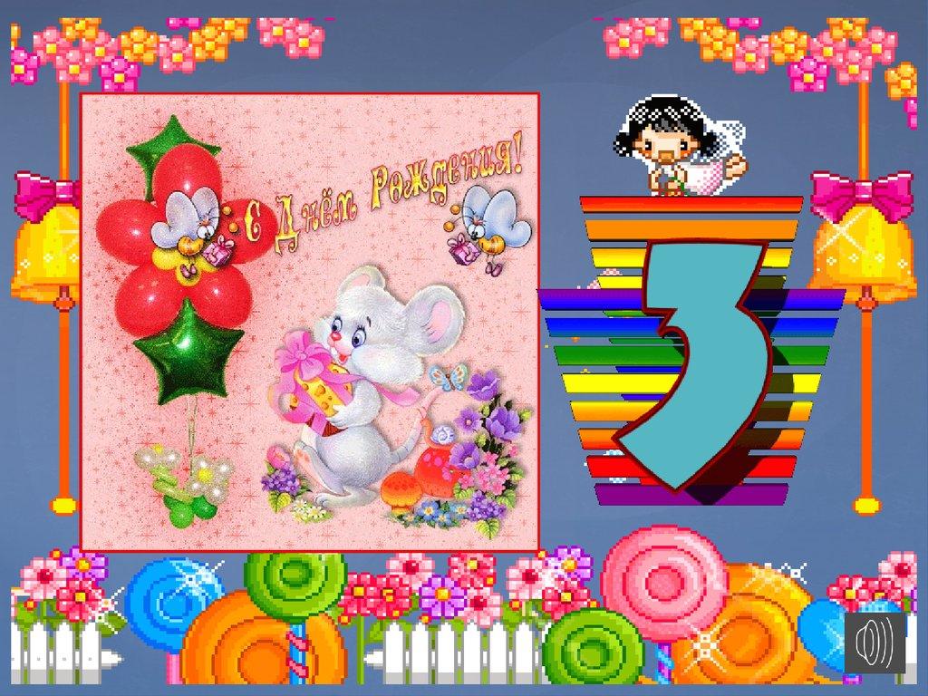 Картинка с днем рождения внучки 3 года