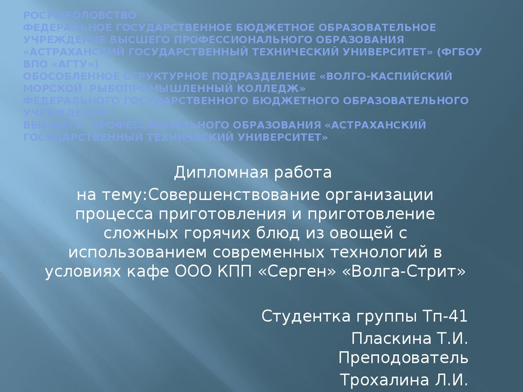 Совершенствование организации процесса приготовления сложных  Росрыболовство Федеральное государственное бюджетное образовательное учреждение высшего профессионального образования Астраханский