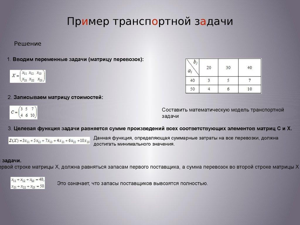 Решение транспортных задач с матрицей механическая работа решение задач 7 класс