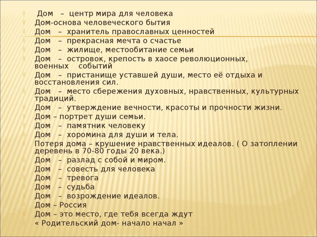 sochinenie-f-m-dostoevskiy-malchik-u-hrista-na-elke-analiz