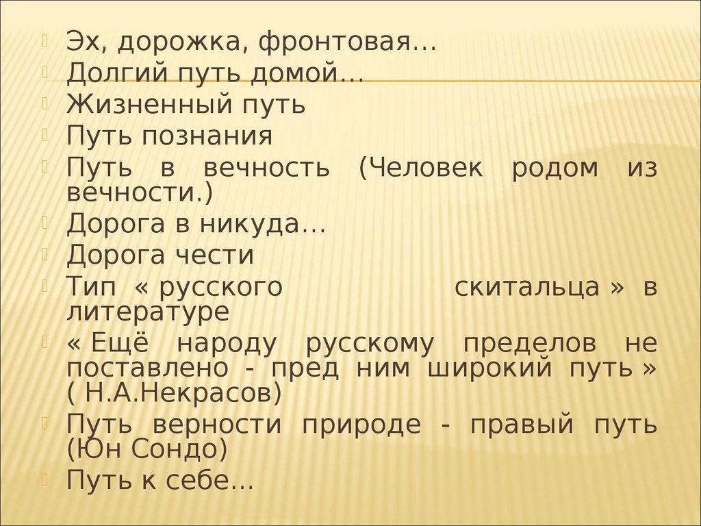 еще народу русскому пределы не поставлены