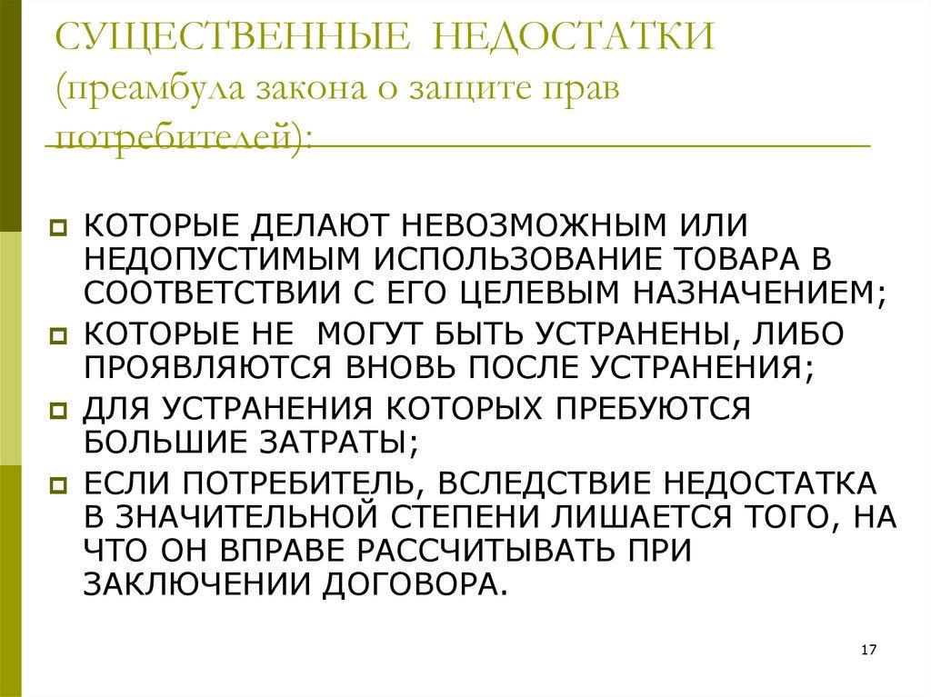 Иркутск отдел по защите прав потребителей