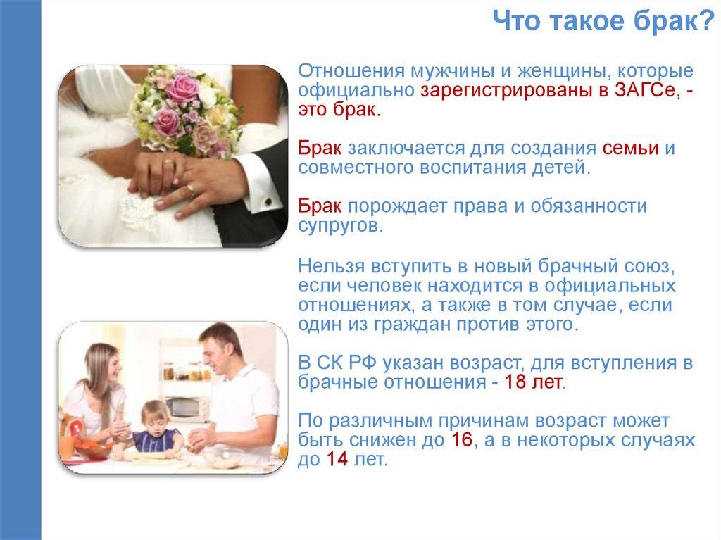 как зарегистрировать гражданский брак