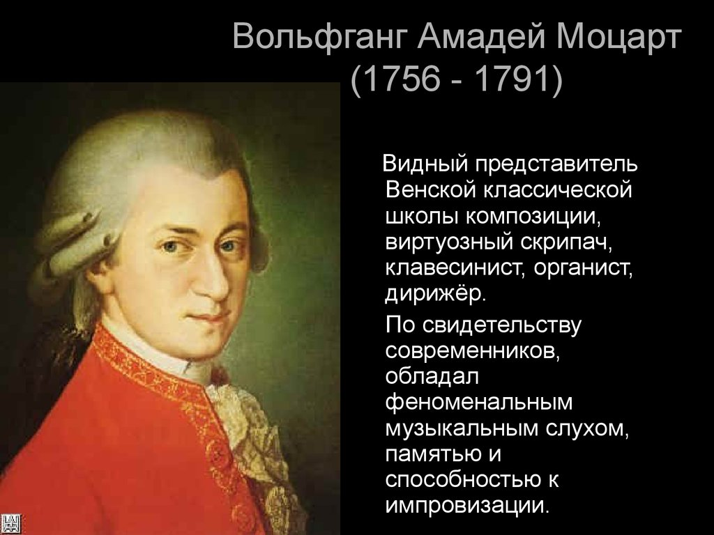 life of mozart essay Mozart term paper explores the life of a prodigious and prolific composer.