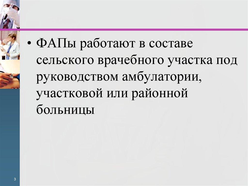 Должностная инструкция заведующего фельдшерско акушерским пунктом